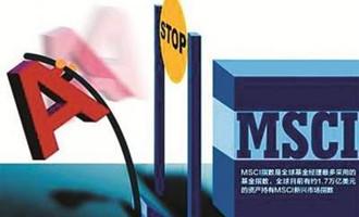 KraneShares:MSCI如何定义世界和影响市场