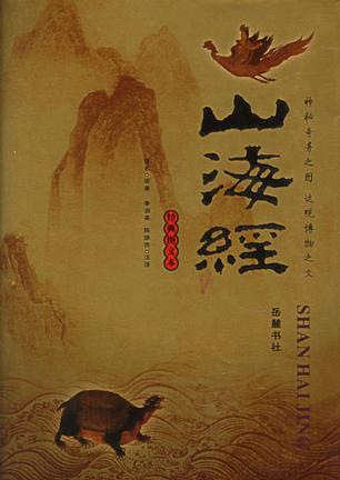 佚名/李润英/岳麓书社/2006
