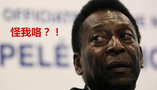 """球王贝利的""""乌鸦嘴""""在中国很有名,不过这其实很大程度上是一种故意的认知谬误"""