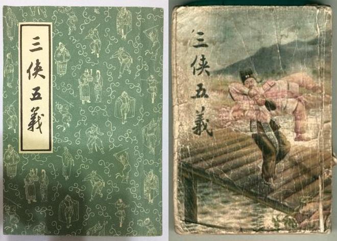 左,1959年中华书局版《三侠五义》封面;右,1956年上海文化出版社《三侠五义》封面
