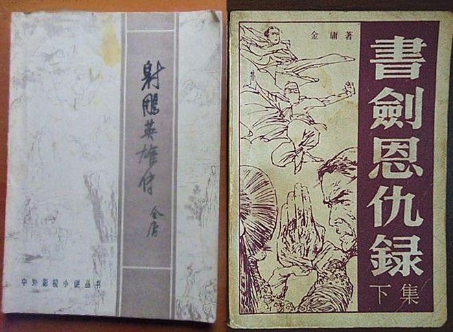 图:左,1984年长江文艺出版社《射雕英雄传》;右,1984年四川文艺出版社《书剑恩仇录》