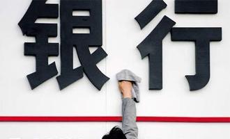 杨国英:民生银行30亿理财飞单折射了什么