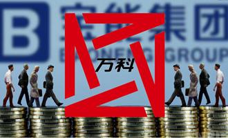 刘姝威:万宝之争引发的法律建设问题