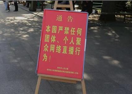 人民公园内禁止网络直播的警示牌