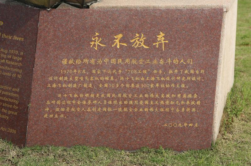 """中国商飞上海大场总装车间门前的""""永不放弃""""碑座"""