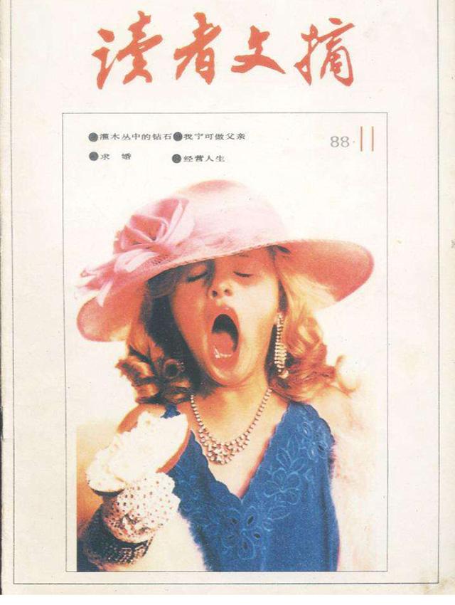 80年代《读者文摘》杂志封面