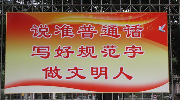 这类宣传普通话的标语,常常引起母语为方言者的反感