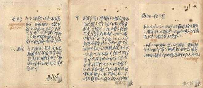 """图:戴笠手写的关于""""谈汉荣""""与日本特务机构谋刺宋子文等人一事的材料"""