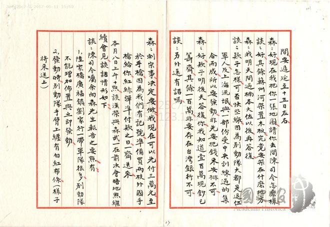 图:戴笠致蒋介石密函,提及森政一愿提供3万洋元预付款和两支外国手枪给谈汉荣