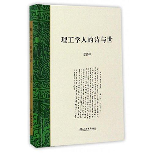 《理工学人的诗与世》/章诗依 著/上海书店出版社/2017