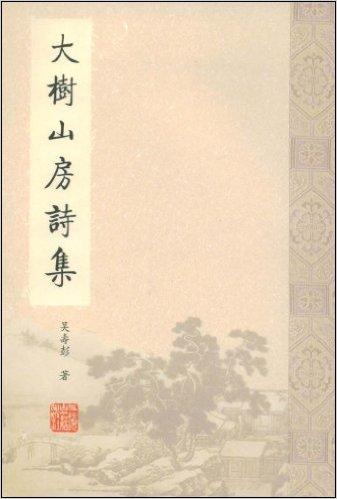 《大树山房诗集》/ 吴寿彭/上海古籍出版社/2008