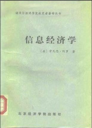 《信息经济学》/阿罗 著/何宝玉等 译/北京经济学院出版社/1989