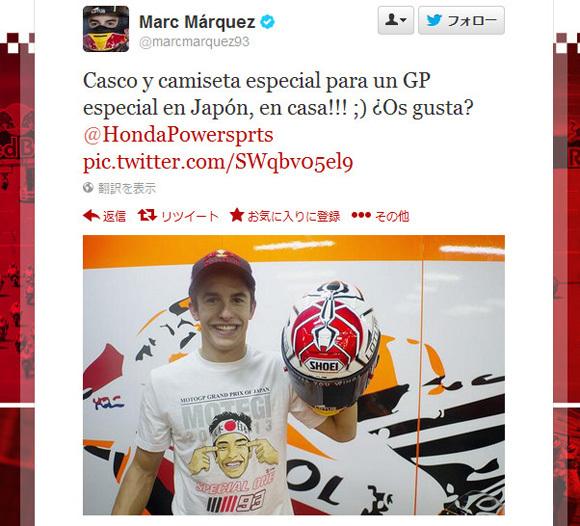 """著名摩托车运动员马奎斯贴出""""眯眯眼""""T恤时,还表达了对日本的热爱"""