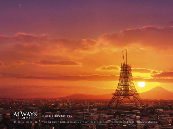 《三丁目夕阳》里建设中的东京塔