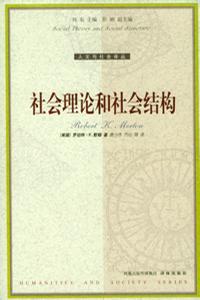 《社会理论和社会结构》
