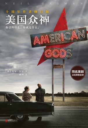 《美国众神》海报