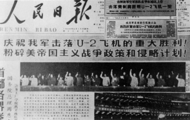 图:人民日报多次隆重报道击落中情局U-2侦察飞机