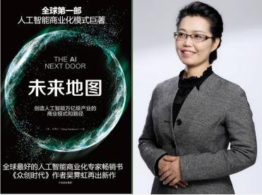 吴霁虹:为什么人工智能产业爆发,必须看这两个指标?