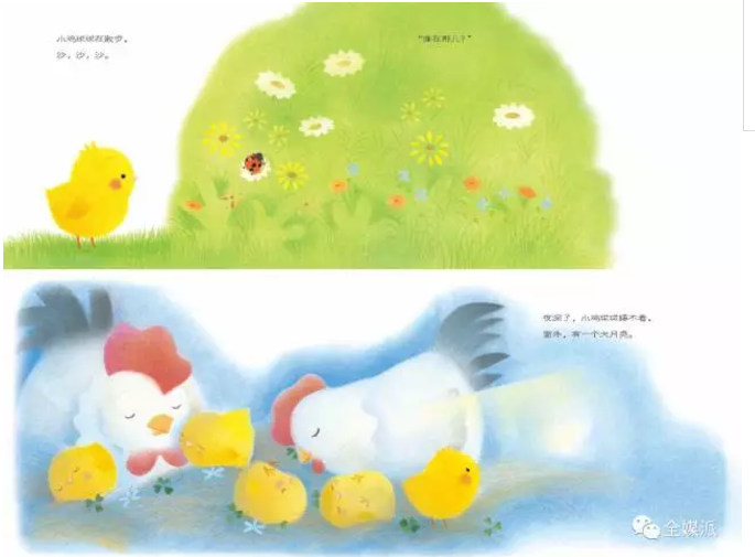 《小鸡球球成长绘本》