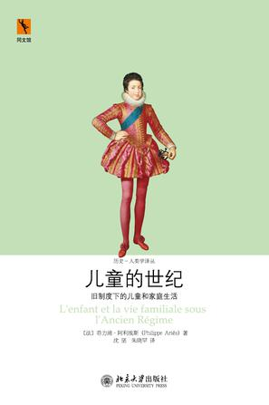 《儿童的世纪:家庭生活的社会史》中文版封面