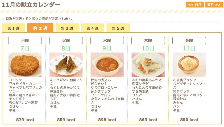 2016年11月,相模原市中学校的校园餐菜单
