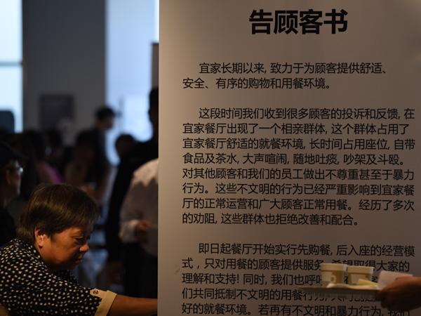 """上海宜家""""驱逐老人""""事件闹得沸沸扬扬"""