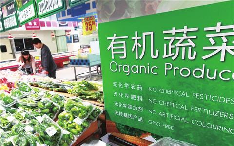 超市里有机蔬菜的价格往往非常贵
