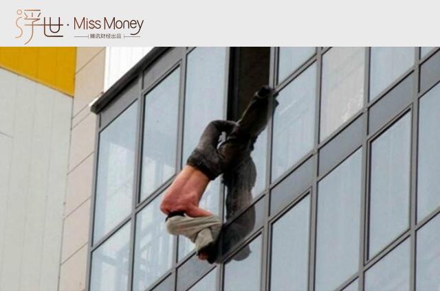 (图:俄罗斯擦窗工人被倒挂在15层楼窗外半小时险送命)