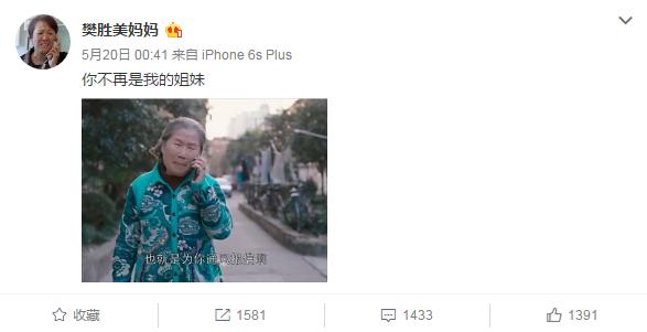 """樊胜美妈妈:""""你不再是我的姐妹"""""""