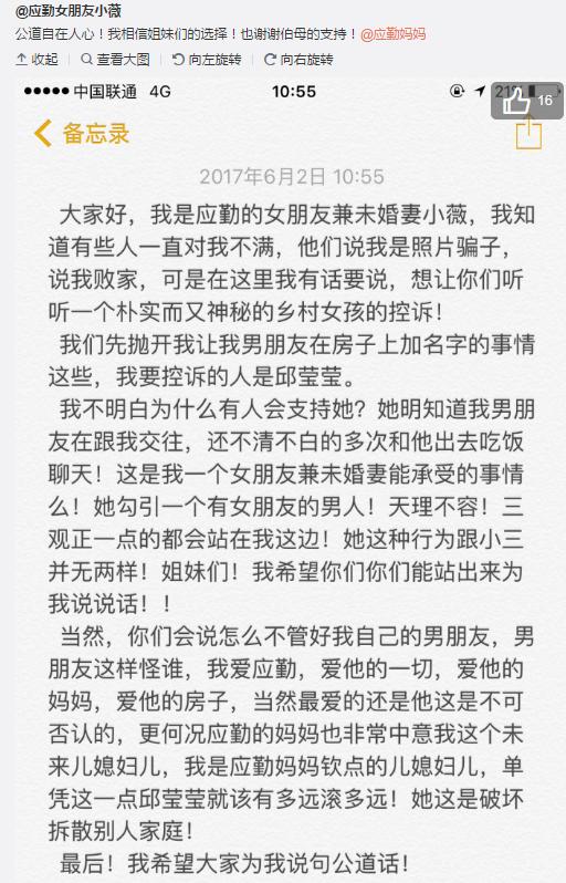 应勤女朋友小薇的控诉信...