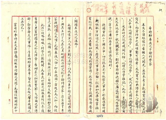 """图:台湾""""国史馆""""所藏《希特勒幕后之千余科学家》档案首页(点击可看大图)"""