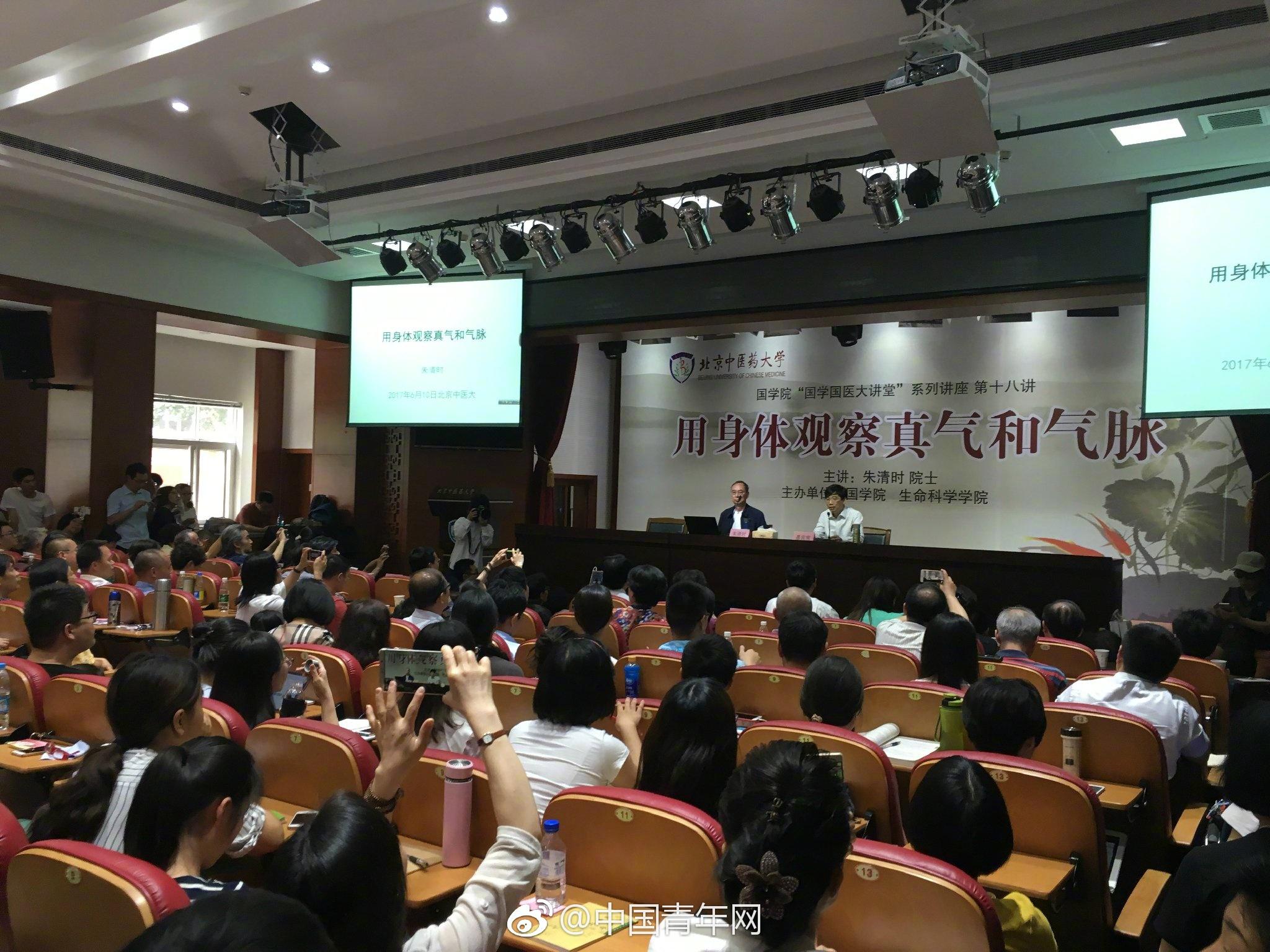 朱清时院士的讲座受到了欢迎。图源:中国青年网
