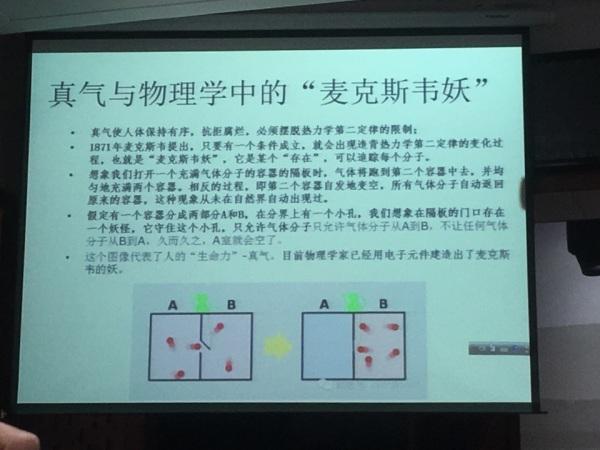 """朱清时院士的这套理论,用了很多类似""""麦克斯韦妖""""之类的科学术语"""