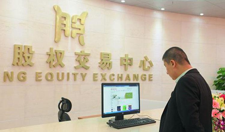 有很多区域股权交易中心,在这些地方挂牌和股票上市是两码事