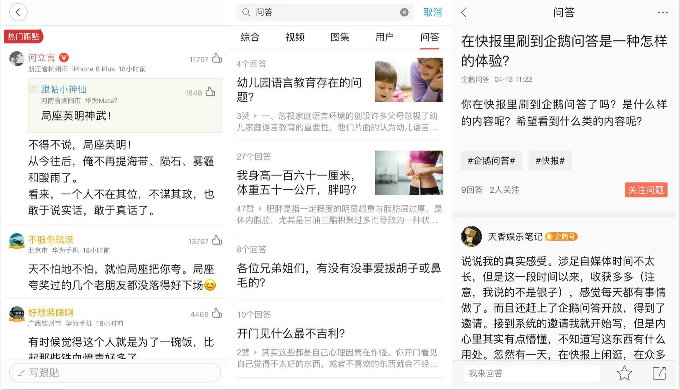 网易新闻客户端、今日头条、天天快报的评论和问答产品