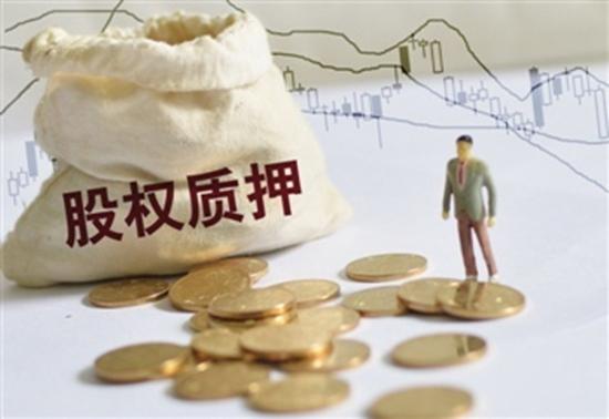 股权质押,是上市公司大股东常用的融资形式