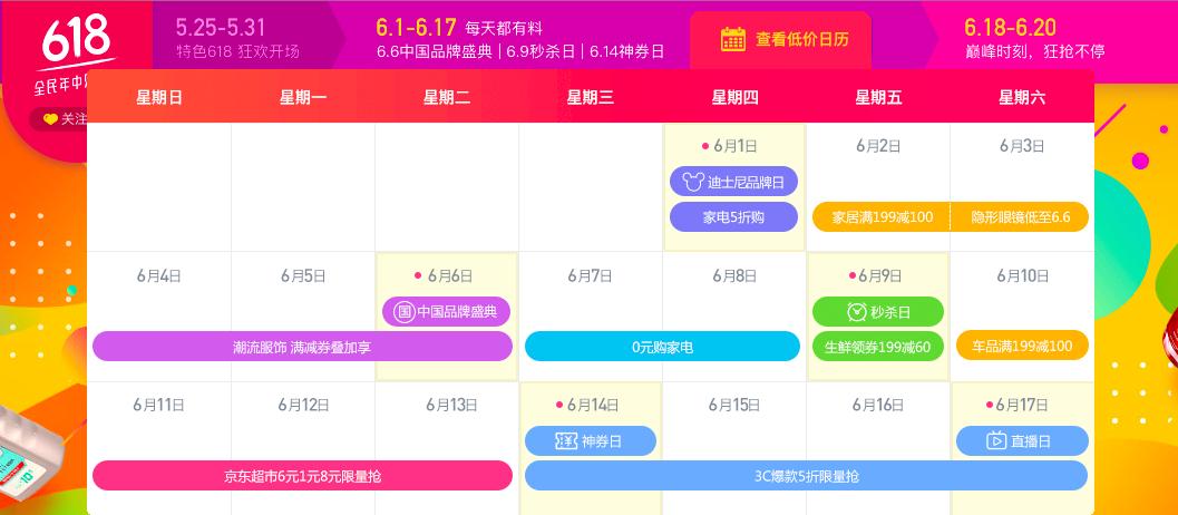 """京东6・18购物节""""低价日历"""""""