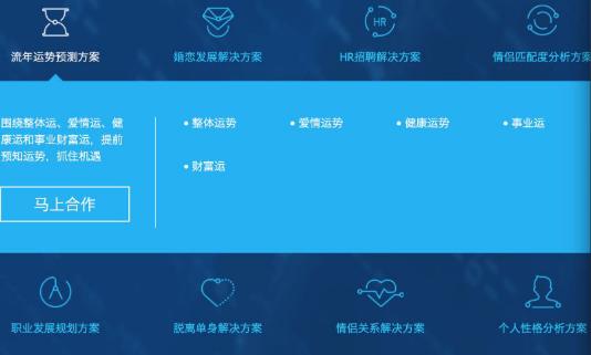蓝星漫提供的数据解决方案