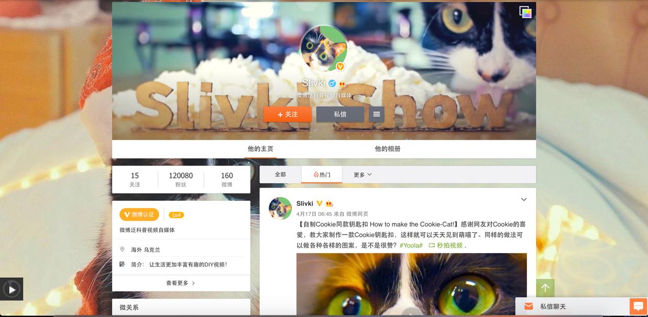 Sliviki Show的微博主页