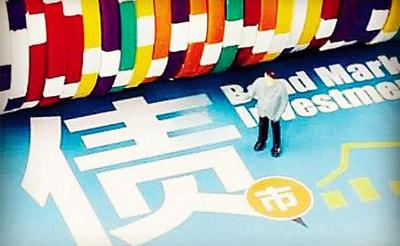 杨德龙:债券通有利推动债券国际化