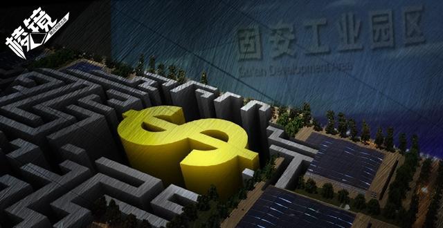 以产业的名义:华夏幸福的花式融资术和变相卖房法