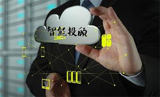 刘道明:智能投顾是忽悠还是未来?