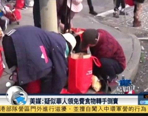 2013年,美国旧金山KRON 4电视台曝光华人领取教堂免费食品,转手倒卖