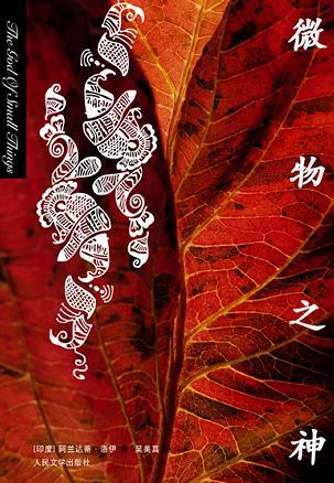 《微物之神》/[印度] 阿兰达蒂・洛伊 著/吴美真 译/人民文学出版社/2006