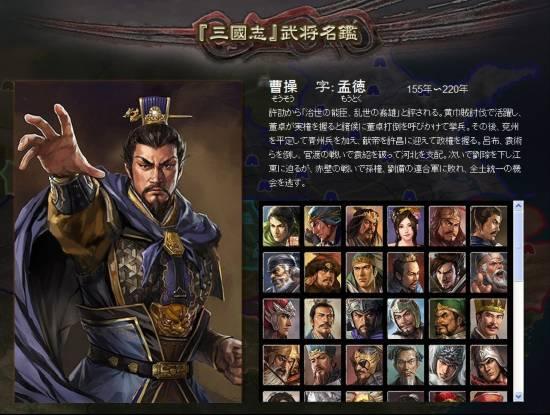 《三国志12》游戏截图