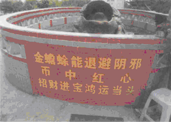 图:广州大角山天后宫内的投币处
