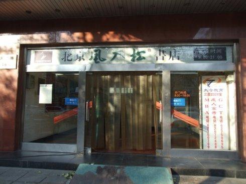 曾经的风入松书店只有不起眼的门面