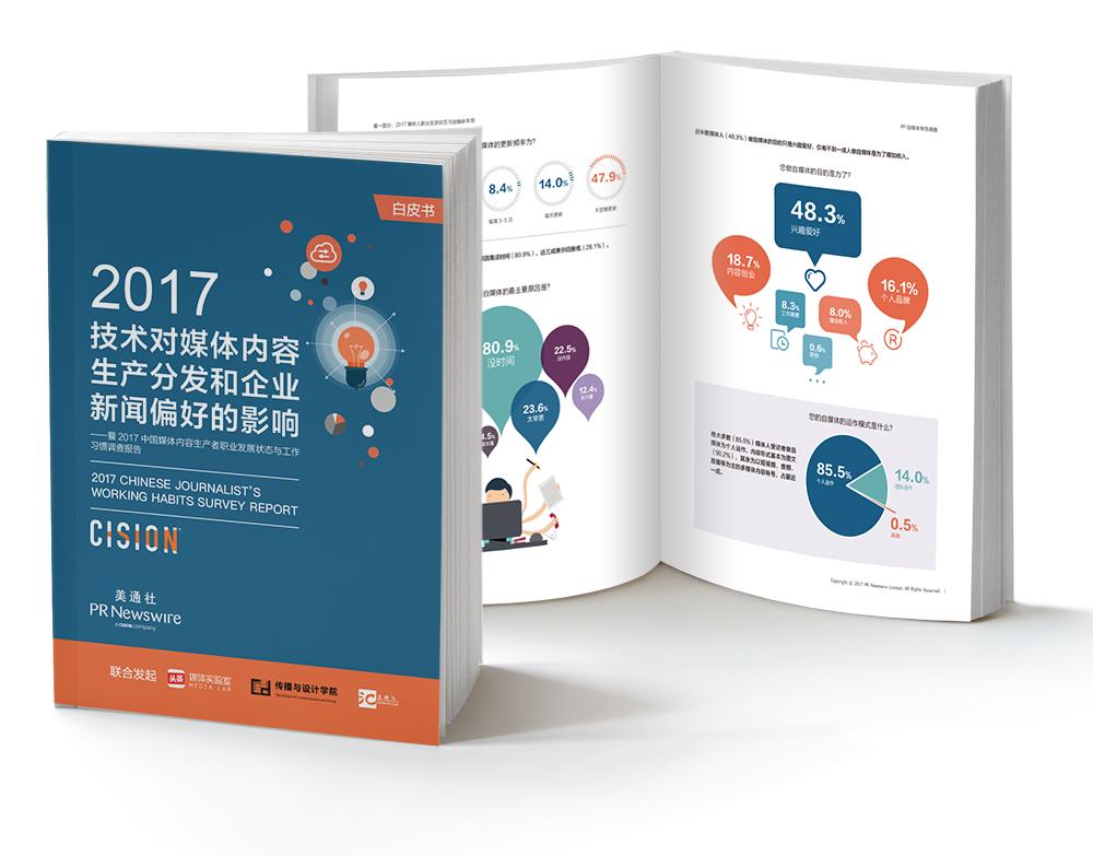 《2017中国媒体内容生产者职业发展状态与工作习惯》调查报告