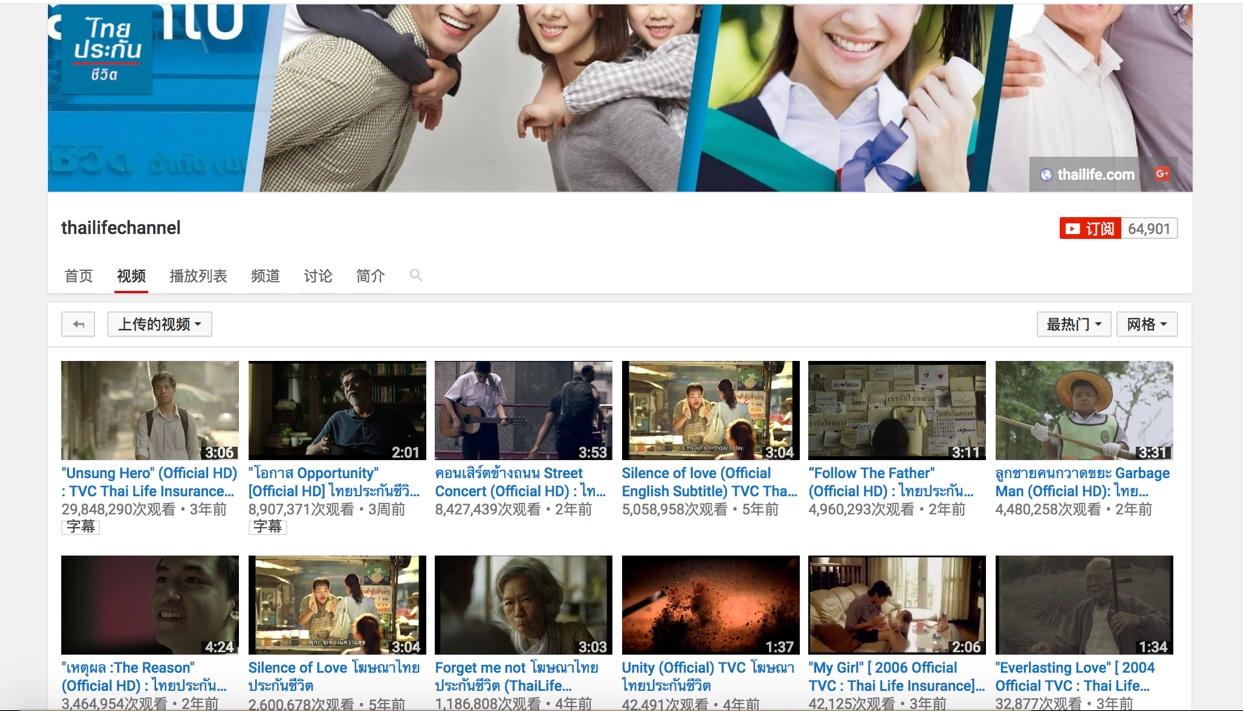 泰国人寿的YouTube品牌主页Thai Life Channel