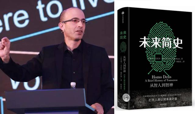 以色列历史学家尤瓦尔・赫拉利的《未来简史》与《人类简史》都成为现象级畅销书
